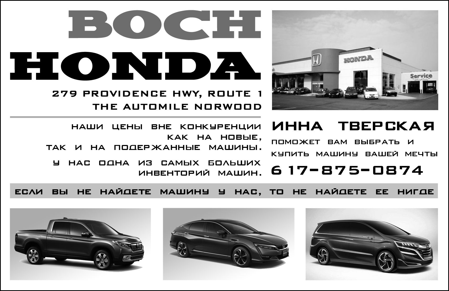 Boch honda norwood ma for Honda norwood ma